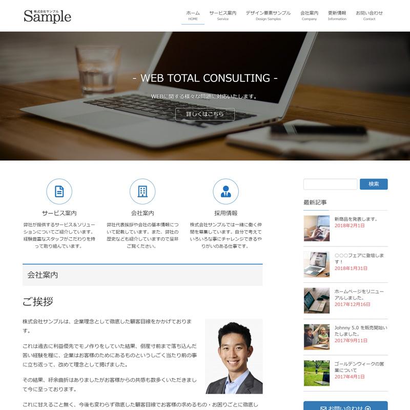 wordpress無料・有料テーマLightningカスタマイズ