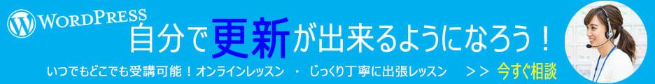 wordpressオンラインレッスン出張レッスン自分で更新