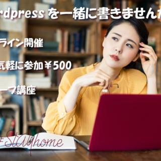 wordpressブログSEO書き方グループオンライン講座