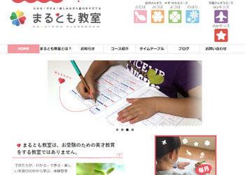 幼児教育サイトをwordpressのLightningで制作