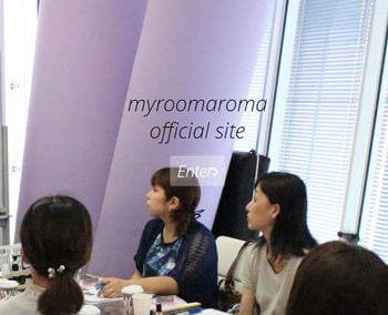 myroomaroma*様 アロマセラピスト