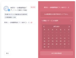 オンラインピアノ教室新事業ホームページ新規作成事例