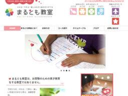 幼児教室wordrpessホームページデザイン事例