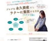 女性コンサルタントwordpressホームページ制作デザイン例LP