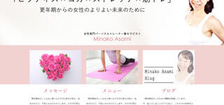 ピラティスwordpressホームページ制作デザイン例