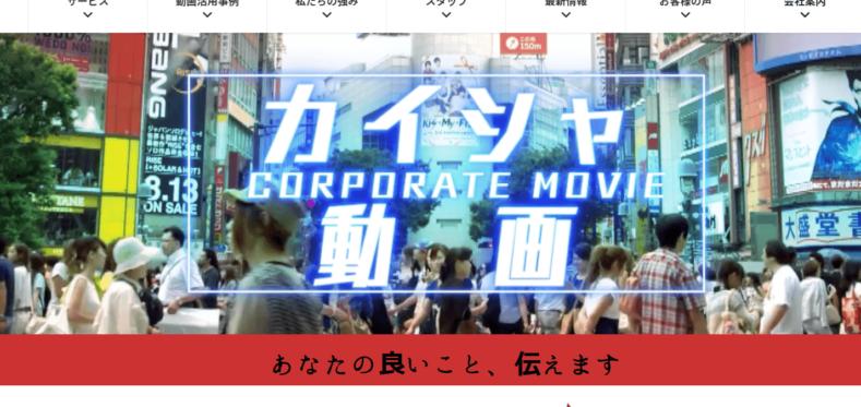 動画メインビジュアルホームページデザイン事例